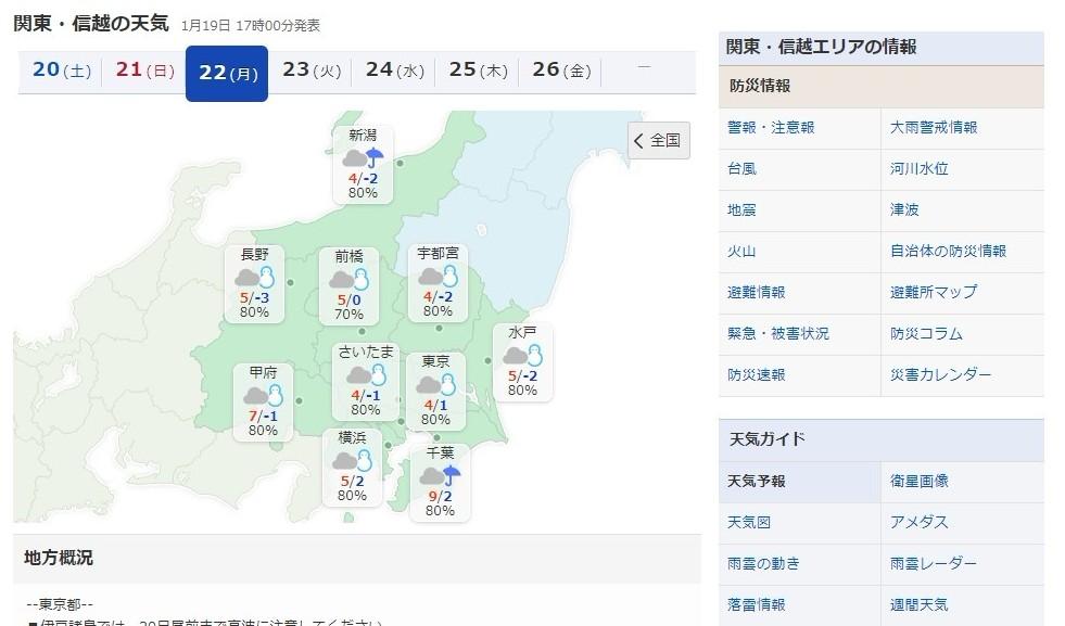 【寒い】22日は関東でも「雪」が降るかも… 数年に1度レベルの強烈な寒気襲来へ