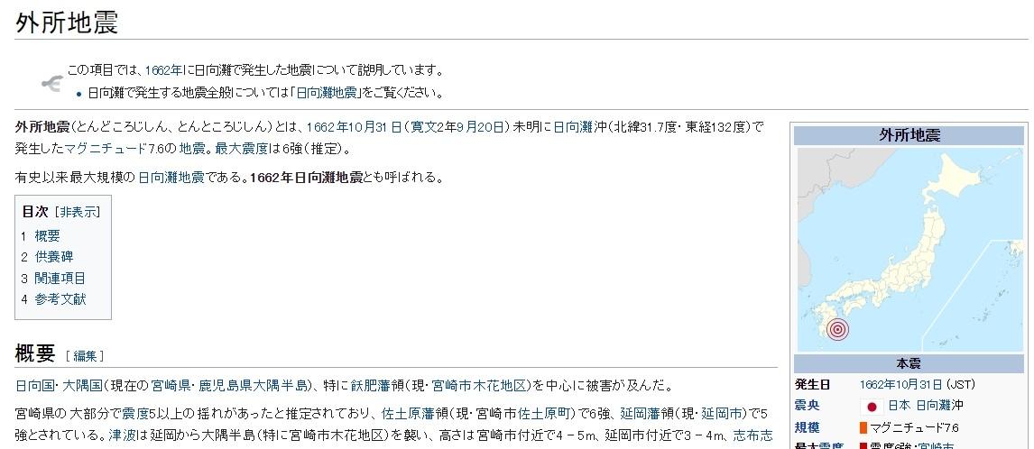 【日向灘】江戸時代に発生した「推定M7.6、震度6強」の「外所(とんところ)地震」…古文書には「村ごと海に沈んだ」という記録があり、その津波を専門家らが調査へ