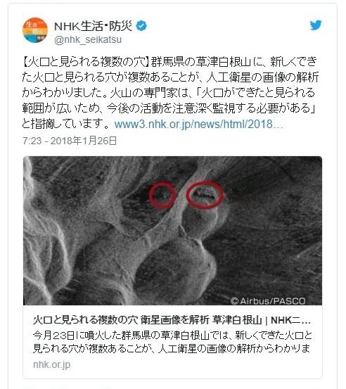 【風評被害】白根山の噴火により草津温泉の宿泊キャンセルが相次ぐ…町長「噴火口から5.4kmも離れているので、噴石が飛んで来ることもない」