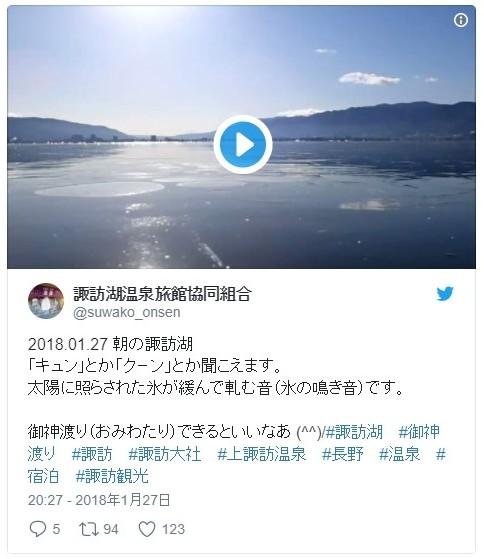 【神事】長野・諏訪湖で「御神渡り」の兆候あり…寒気による寒さで、全面結氷した湖の氷に亀裂あり