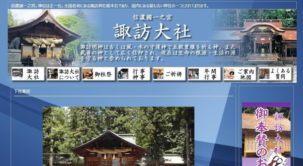 【悲報】長野・諏訪大社の粥占い「今年は2011年と同じくらいの厄年」…各地の粥占いの結果は?