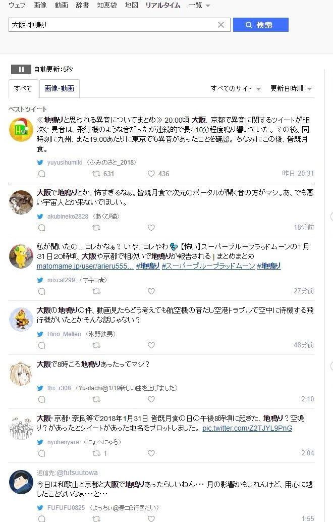 【異音】大阪を中心に関西周辺で「謎の轟音、地鳴りのような音」が聞こえるとネット上で噂に...
