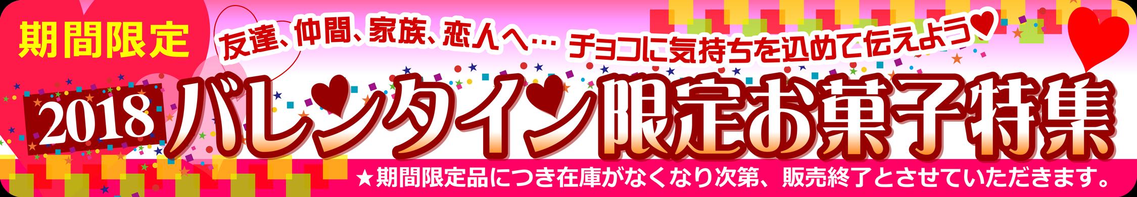 バレンタイン限定お菓子特集♡家族に、職場の仲間に、友達に♪チョコに気持ちを込めて贈りませんか♡