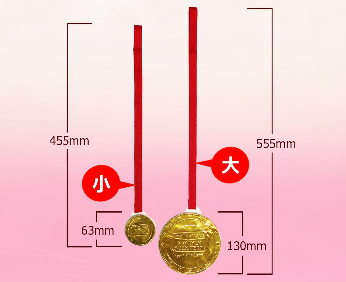 金メダルチョコ(大)