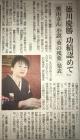 中日新聞1/18