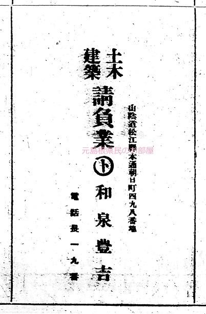 T13420山陰新聞美保関町制記念t
