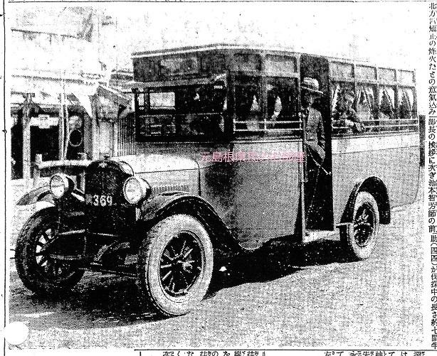 昭和4年4月3日市営バス