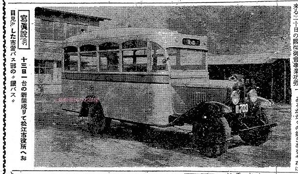 昭和9年4月15日市営バス