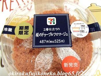 711桜フロマージュ1