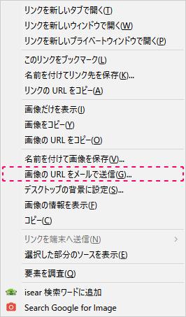 Firefox ブラウザーツールボックス インスペクタ コンテキストメニュー