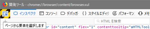 Firefox ブラウザーツールボックス ページから要素を選択します