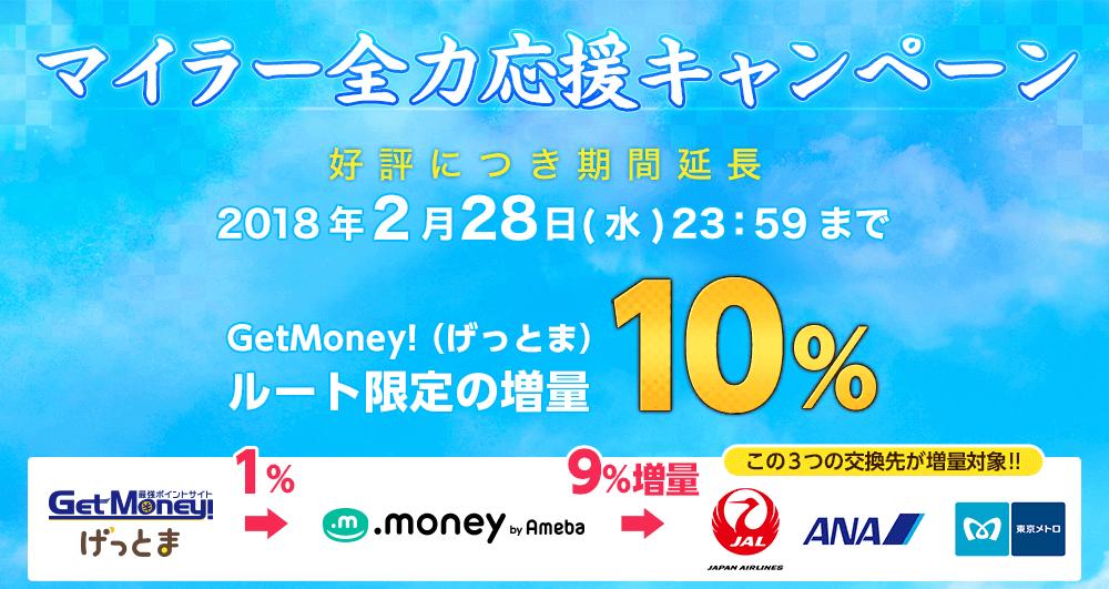 GetMoney! ドットマネー 1%増量