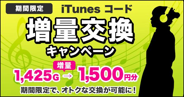 Gポイント iTunesコード増量
