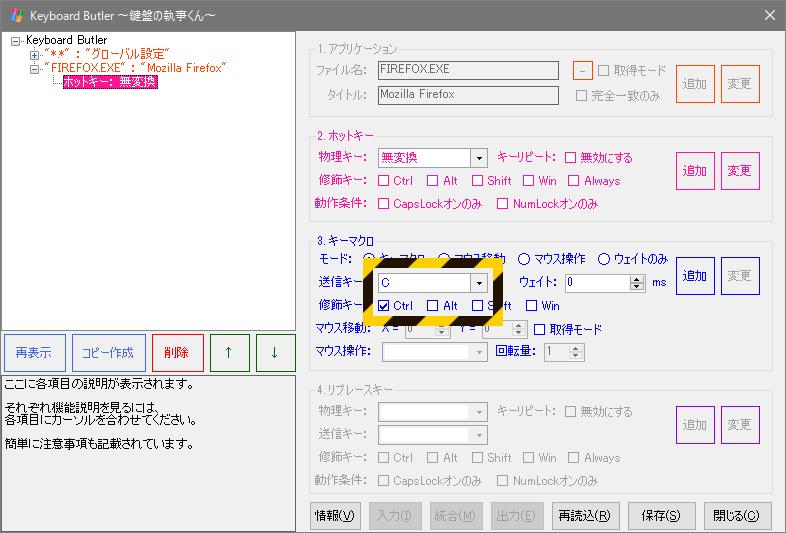 KeyboardButler キーマクロ Ctrl+C