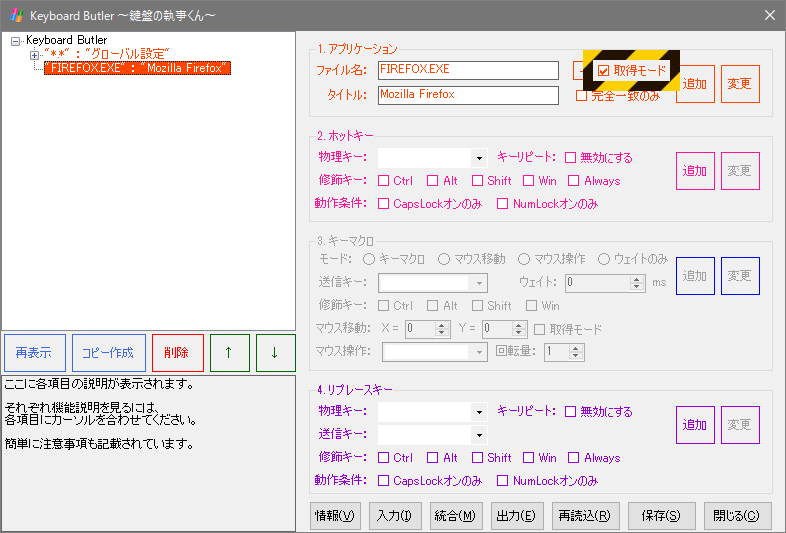 KeyboardButler 取得モード