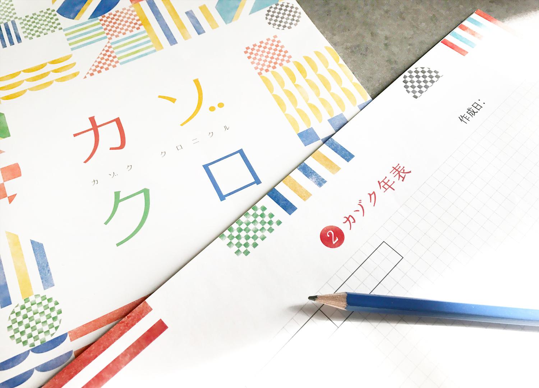kazokuro_180204.jpg