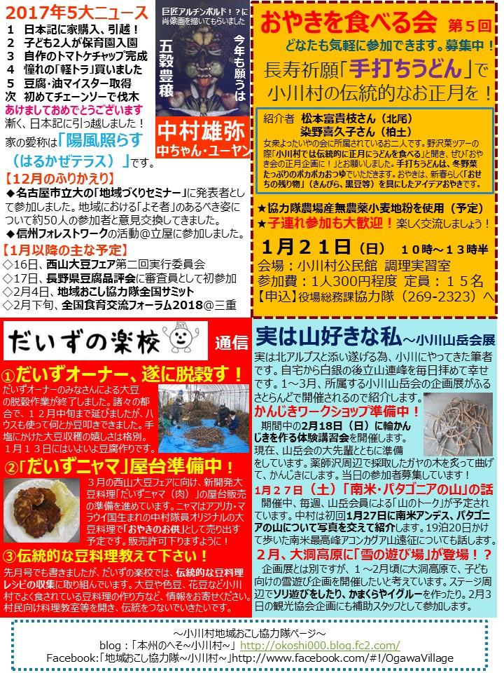 第67号協力隊新聞4