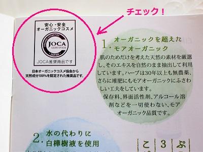 ぷろろ 白樺化粧品パンフレットの JOCA推奨品マーク