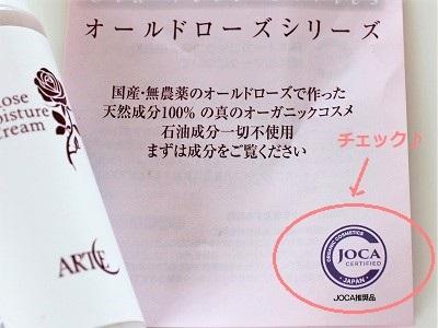 アルテ オールドローズ JOC推奨マーク