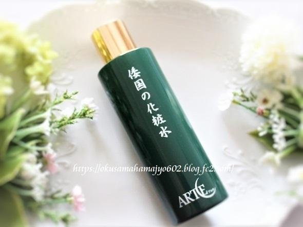 アルテ 倭国の化粧水