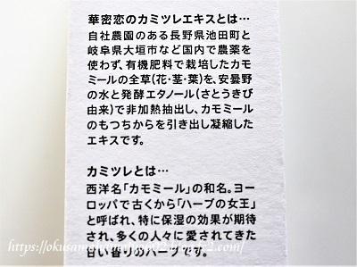 華密恋(カミツレン) ナチュラルスキンローション