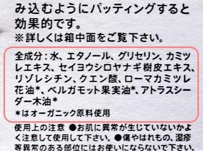 華密恋(カミツレン) ナチュラルスキンローション 全成分