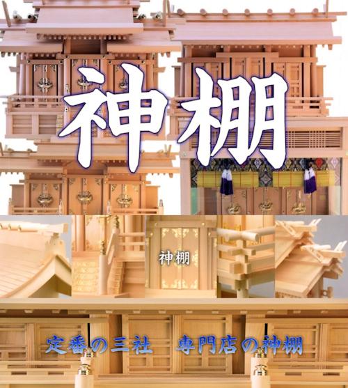 定番の三社 尾州桧で作る一級神具 三社の神棚一覧