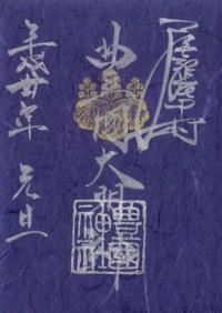 尾張中村豊国神社4
