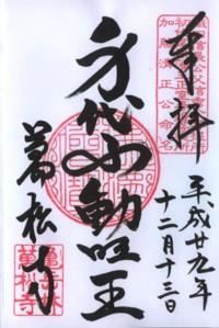 万松寺(身代不動明王)2