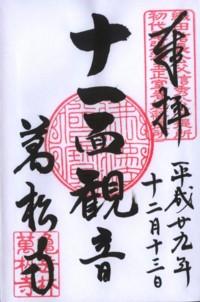 万松寺(十一面観音)2