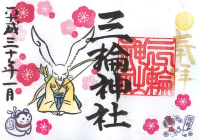 大須三輪神社