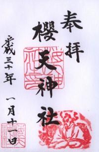 櫻天神社2