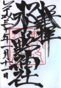 那古野神社3