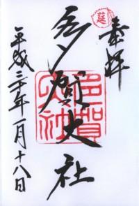 多賀大社2