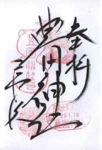 豊国神社(長浜)4