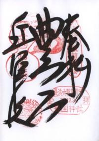 豊国神社(長浜)2