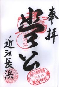 豊国神社(長浜)3