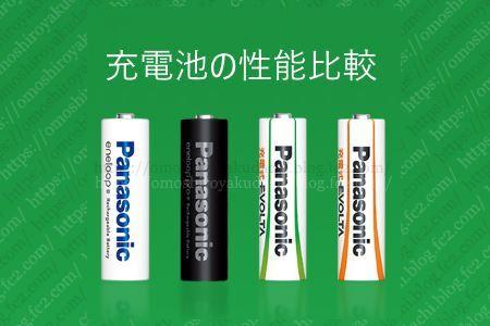 おすすめ充電池のメーカー別性能比較や電池の種類を解説