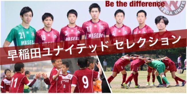 早稲田ユナイテッド プロ育成クラスセレクション U-12, U-15, U-18, U-22