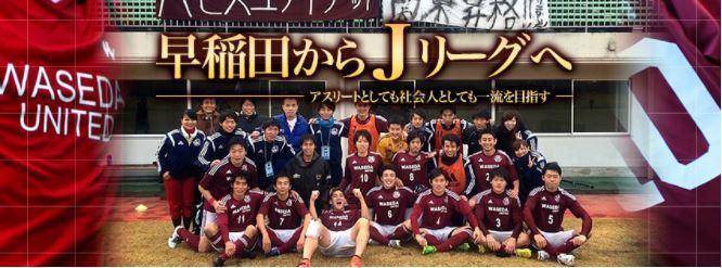 waseda24.jpg