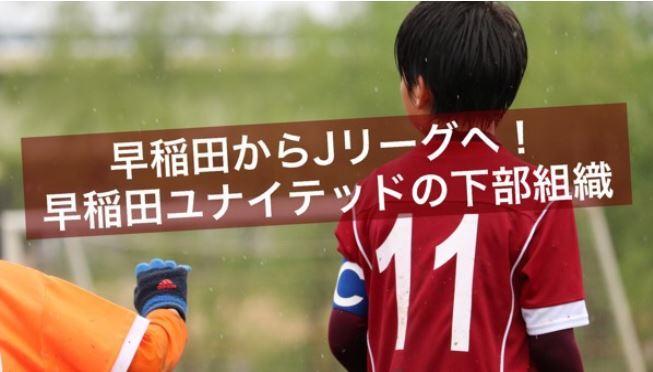 早稲田ユナイテッド川崎U-15、U-12、U-10 チーム生募集要項とチーム方針について