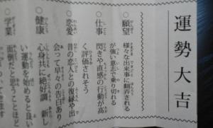 2017おみくじ