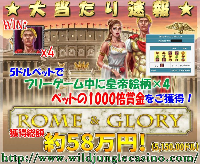 高額賞金獲得のご案内:ROME & GLORY 獲得賞金5,150.00ドル