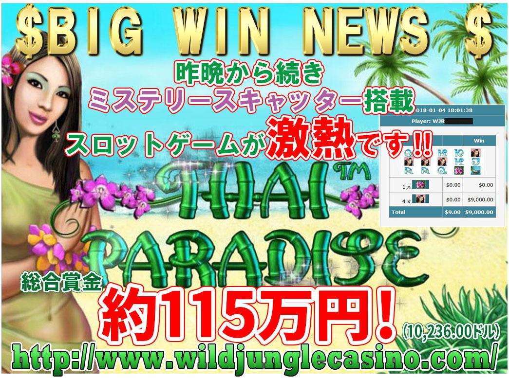 高額賞金獲得のご案内:Thai Paradise 獲得賞金 10,236.00ドル