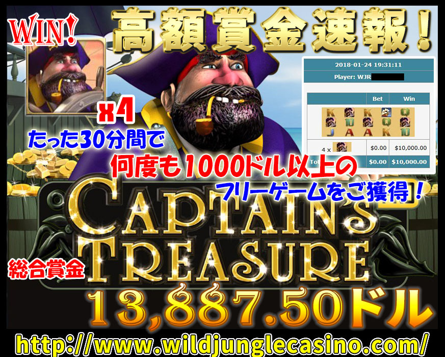 Captain's Treasure Pro 賞金額合計13,887.50ドル
