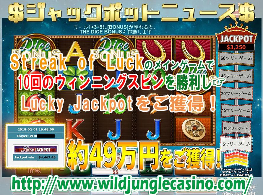 Streak of Luck Luckyジャックポット 賞金額 4,467.49ドル