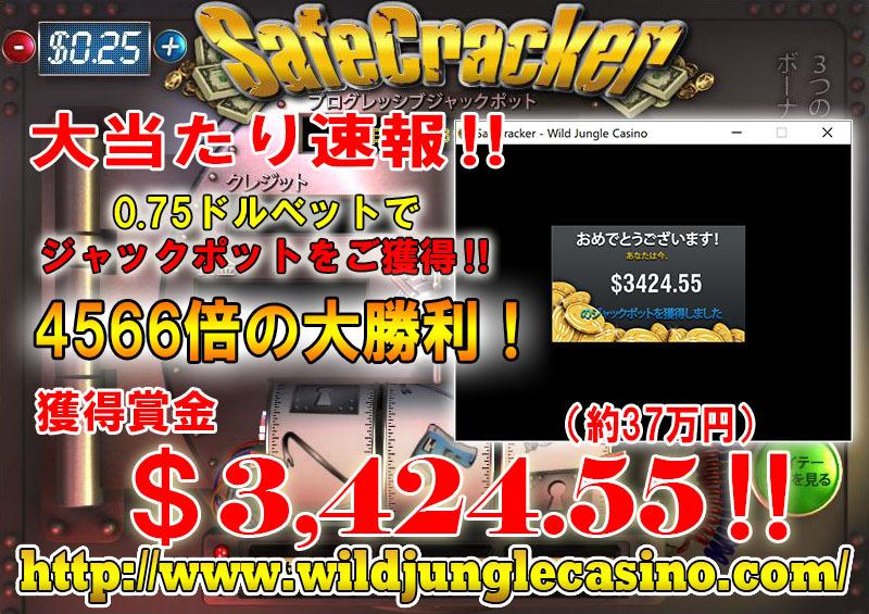 高額賞金獲得のご案内 : Safecracker 3,424.55ドル
