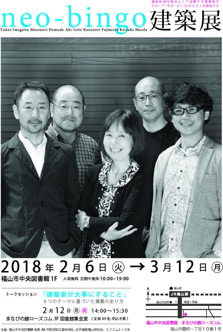 建築展2018福山チラシ表blog