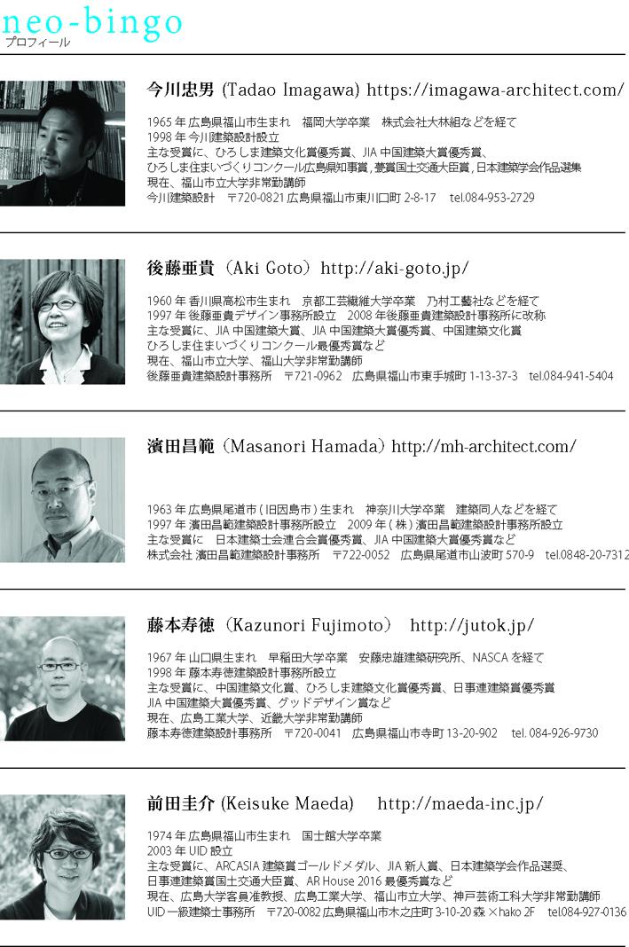 建築展2018福山チラシ裏blog