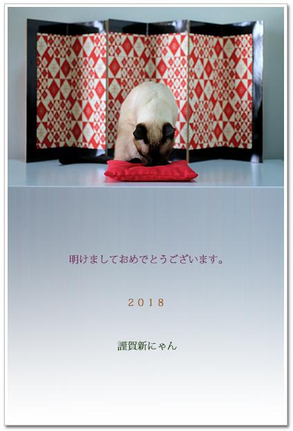 2018★謹賀新にゃん02